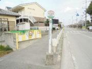 総合運動公園口バス停(150m)