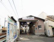 山電「伊保」駅(300m)