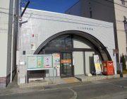明石和坂郵便局(300m)