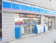 ローソン魚町店(300m)