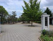 高砂公園(850m)