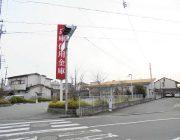兵庫信用金庫高砂支店(230m)