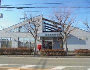 塩市郵便局 (550m)