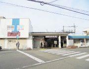 山電高砂駅(160m)
