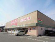 キリン堂高砂米田店(120m)