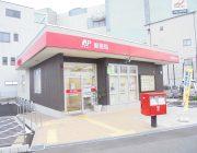 姫路福沢郵便局(500m)