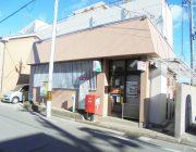 高砂栄町郵便局(280m)