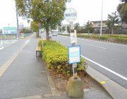 米新バス停(550m)
