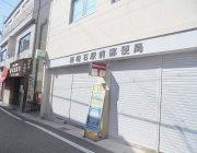 西明石駅前郵便局(480m)