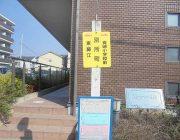 神姫バス「別所町」(160m)