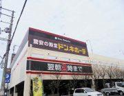 ドン・キホーテ(180m)