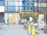 神戸御幸通郵便局(450m)