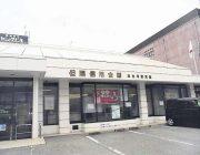 但陽信用金庫(100m)