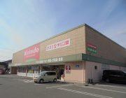 キリン堂高砂米田店(550m)